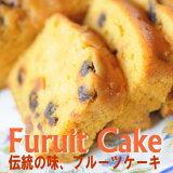 【洋菓子のヴィベール】 伝統の味、美味しい『フルーツケーキ』 【送料無料】2400円