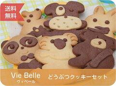 【送料無料】かわいらしい手作りの動物クッキーセット(6枚入)。子どもから大人まで笑顔になる...