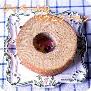 バターと卵を贅沢に使ったヴィベールのバウムクーヘン.しっとり美味しいドイツの銘菓です。【洋...