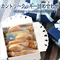 【洋菓子のヴィベール】《カントリークッキー詰め合わせ》(9個入り)【送料無料】[焼き菓子][スイーツ]