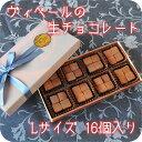 【洋菓子のヴィベール】アールグレイが香る高級生チョコレート Lサイズ