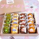 【洋菓子のヴィベール】 《プティ・ガトー Lサイズ》(20個入り) 【送料無料】【3900円】 [焼き菓子][スイーツ] その1