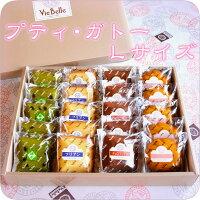 【洋菓子のヴィベール】《プティ・ガトーLサイズ》(20個入り)[焼き菓子][スイーツ]