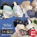 おまかせワイヤーブラ3枚福袋ブラジャー単品【送料無料】