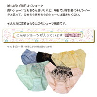 【下着】【福袋/2020】お買い得ショーツ5点セット