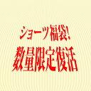 【福袋 2014】普段使いに最適なスタンダードデザイン、コスパも抜群のショーツ5枚入福袋【メー...