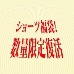 【福袋 2012】人気の下着・ショーツが入っています!数量限定復活!【メール便送料無料】【下着...