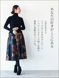 「Vieo」木蓮の薫りを堪能するスカート