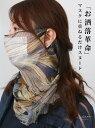【再入荷6月22日20時より】(ブルー)「Vieo」お洒落革命マスクに重ねるだけスヌードゆったり レディース Vieo ヴィオ きれいめ シンプル 大人 上品・・・