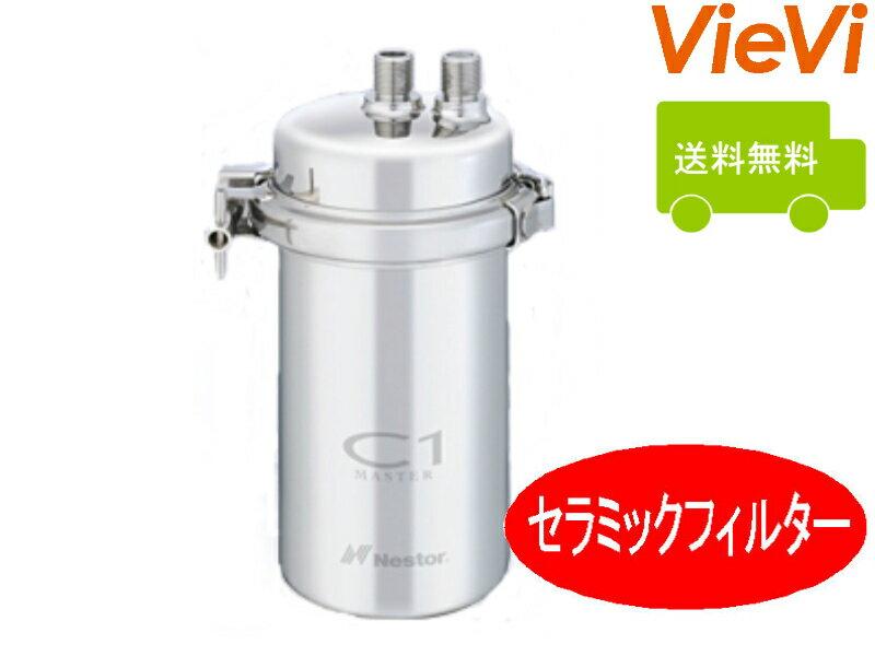 必要な物質は取り除かないファインセラミックフィルター採用 ビルトイン浄水器 C-1マスター CW-501:ミネラルショップビビ