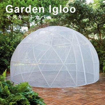 ガーデンイグルー 専用 モスキートカバー 蚊よけ カバー サンルーム ドーム型 テント ガーデン ドーム 蚊帳