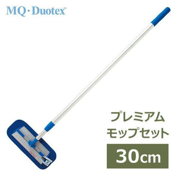 MQ プレミアム モップ セット 30cm Duotex マイクロファイバー 水だけで綺麗に 掃除 軽量 ブルー MQpmSET30BL 北欧 エムキューデュオテックス 業務用 水拭き フロア 掃除 フローリング 畳 窓 壁 天井 網戸 プレミアムモップ