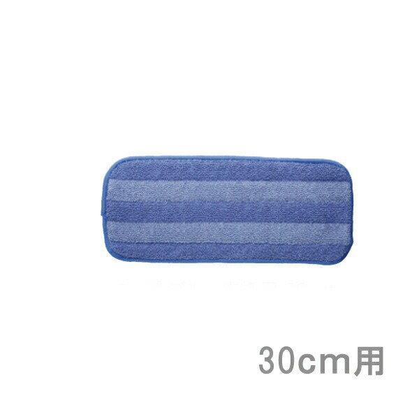 モップ30cm BL交換用