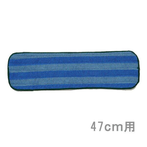 モップ47cm BL交換用