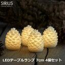 100円クーポン対象 松ぼっくり テーブル ライト H7cm 4個セット 本物のロウで作られた LED キャンドル オーナメント おしゃれ 蝋 ホワイト SIRIUS Clara 13103