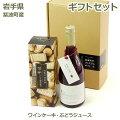 自園自醸ワイン紫波,林檎,葡萄,リンゴ,ブドウ,お中元,お歳暮,お土産,人気,たっぷり,有名,しあわせワイン