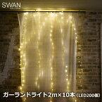 LED ガーランド ライト 2m×10本 200球 スパークラーフック ストリング 電飾 屋内 屋外 コンセント インテリア おしゃれ スワン AOL-618