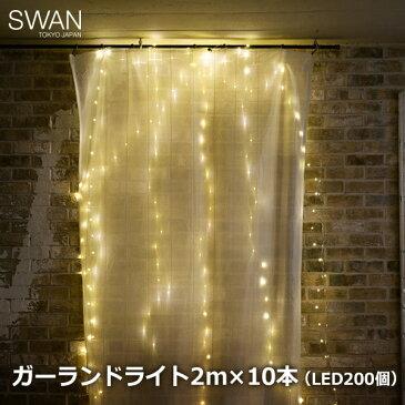 100円クーポン対象 LED ガーランド ライト 2m×10本 200球 スパークラーフック ストリング 電飾 屋内 屋外 コンセント インテリア おしゃれ スワン AOL-618