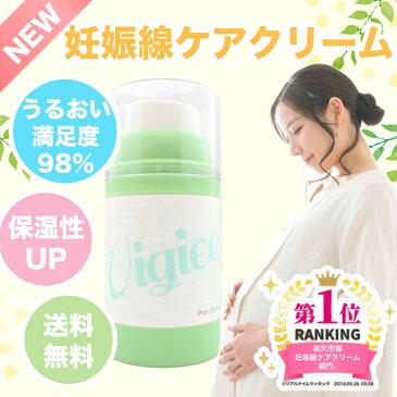 妊娠線予防クリームで毎日肌ケア ビギーのマタニティクリームは選ばれて4冠達成! 妊娠線予防 クリーム マタニティ クリーム オイル Vigiee