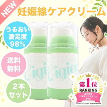 妊娠線予防はマタニティクリームで肌を柔らかに ビギーはまとめ買いで送料無料のマタニティクリーム 妊娠線予防クリーム 妊娠線 クリーム マタニティ クリーム 予防 Vigiee 120g×2