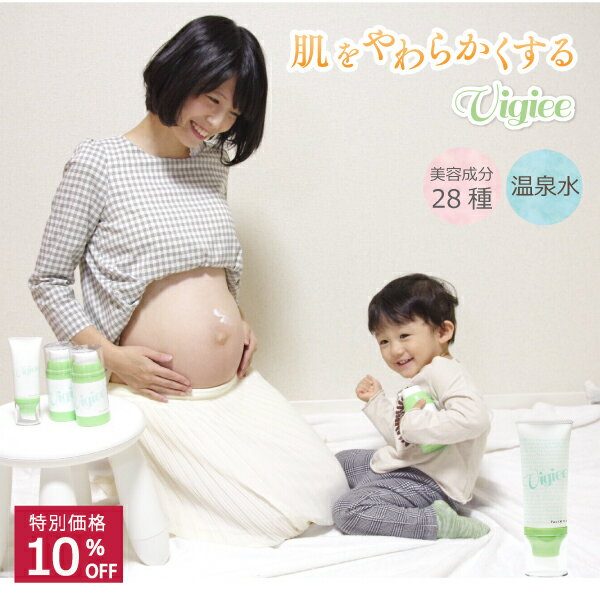 ママとベビーやキッズに妊娠妊娠線予防柔らか肌マタニティクリーム妊娠線妊娠線クリームストレッチマーク予防