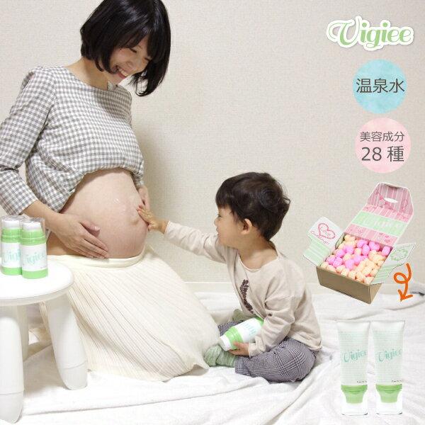 妊娠後期からでも妊娠線ケアは大切!妊娠線予防クリームのビギーは妊婦の味方です!送料無料でお届け日時指定可能妊娠妊婦マタニティマタニティープレゼントギフト妊娠線予防オイルクリーム