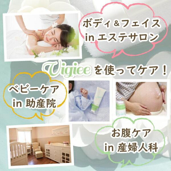 妊娠プレゼントマタニティーマタニティギフト妊婦妊娠線ケア妊娠線予防クリーム温泉Vigieeビギー50g2本