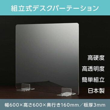 [日本製] ウイルス対策 透明 アクリルパーテーション W600mm×H600mm パーテーション アクリル板 仕切り板 衝立 飲食店 オフィス 学校 病院 薬局 [受注生産、返品交換不可] dptx-6060