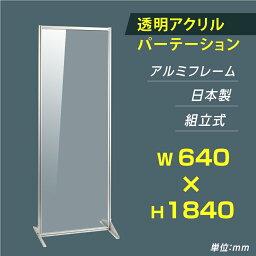 【大幅値下げ】日本製 透明アクリルパーテーション W640×H1840mm 板厚3mm 組立式 アルミ製フレーム 安定性抜群 スクリーン 間仕切り 衝立 オフィス 会社 クリニック 飛沫感染予防 yap-64184