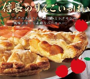 「信長のりんごいっぱい」 アップルパイ カスタード ホール パイ 土産 ギフト 信長 名古屋 国産りんご りんご 洋菓子