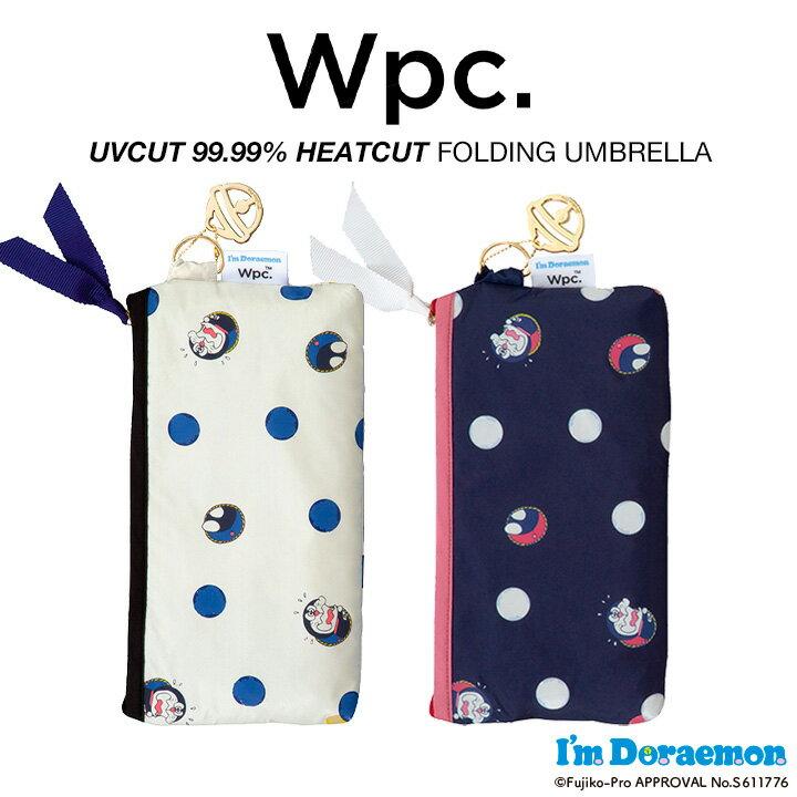 傘, 晴雨兼用傘 Wpc UV99.99 PU Wpc. 801-DR03