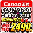 BCI-371XL+370XL/5MP 互換 ( 5色セット 大容量 ) インクカートリッジ キャノン 互換インク マルチバック Canon PIXUS MG5730 PIXUS MG6930 PIXUS MG7730 PIXUS MG7730F BCI-370XLPGBK 顔料 BCI-371XLBK BCI-371XLC BCI-371XLM BCI-371XLY ) BCI371 BCI370 371 370
