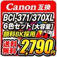 BCI-371XL+370XL/6MP 互換 ( 6色 マルチパック 大容量 ) インクカートリッジ キャノン 互換インク Canon PIXUS MG6930 PIXUS MG7730 PIXUS MG7730F BCI-370XLPGBK 顔料 BCI-371XLBK BCI-371XLC BCI-371XLM BCI-371XLY BCI-371XLGY GY ) BCI371 BCI370 371 370