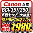 BCI-351XL+350XL/6MP +BK2 【6色セット+黒2個 マルチパック】 Canon キャノン 互換インクカートリッジ 顔料黒 残量表示対応 PIXUS MG7530F PIXUS MG7530 PIXUS MG7130 PIXUS MG6730 PIXUS MG6330 PIXUS iP8730【送料無料】