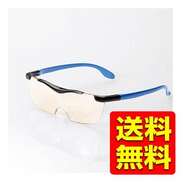 拡大鏡 メガネ型ルーペ 1.6倍 UV/ブルーライトカット ブラウンレンズ ネックストラップ付 ブルー 眼鏡 PCメガネ・光学機器 L-BUB16-L01BU / ELECOM エレコム 【送料無料】
