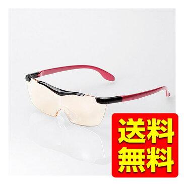 拡大鏡 メガネ型ルーペ 1.6倍 UV/ブルーライトカット ブラウンレンズ ネックストラップ付 レッド 眼鏡 PCメガネ・光学機器 L-BUB16-L01RD / ELECOM エレコム 【送料無料】