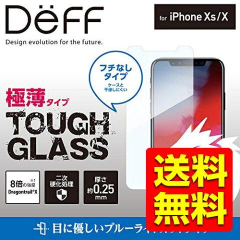 iPhoneXs / iPhoneX ガラスフィルム 液晶保護フィルム 強化ガラス 画面フィルター TOUGH GLASS iPhone10s テン 5.8インチ アイフォン アイフォーン Dragontrail ドラゴントレイル ブルーライトカット ディスプレイ カバー DG-IP18SB2DF / Deff ディーフ 【送料無料】