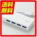 USBハブ 3.0 バスパワー 4ポート ホワイト U3H-...