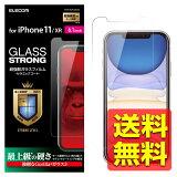 iPhone 11 6.1インチ XR アイフォン 保護 フィルム ガラス 超 強化 硬度 9H 指紋防止 エアーレス ゴリラ Gorilla? PM-A19CFLGGCGO / ELECOM エレコム 【送料無料】