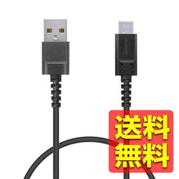 USB TYPE C ケーブル タイプC (USB A to USB C ) 3A出力で超急速充電 USB2.0準拠品 0.7m ブラック MPA-FACS07BK / ELECOM エレコム 【送料無料】