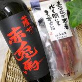 お買い得!お酒とおつまみセット濱田酒造 芋焼酎 赤兎馬 720ml&和酒庵 素朴な鮭とば 55g