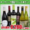 【オーガニック ビオ】オーガニック認証ワイン6本セットバリエーション豊かな美味しいワインばかり♪ ビオ