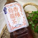 香檳烏龍茶 シャンピン ウーロン茶 1500ml清水一芳園
