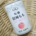 箱買いでお買い得♪旬摘 信州ももストレート果汁100%ジュース 160g缶 1ケース(16本入り)/アルプス社