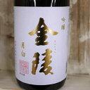 金陵 吟醸 月白(げっぱく) 1800ml