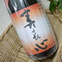寿喜心(スキゴコロ) 山田錦純米吟醸酒 1800ml(オレンジラベル)