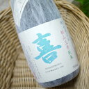寿喜心 喜 純米酒 720ml