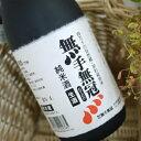 無手無冠 純米生酒 720ml 生酒の為クール便発送になります。