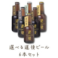 道後ビール 6本アソート 330ml×6要冷蔵商品の為【クール便】発送。【楽ギフ_のし】【楽ギフ_包装】【楽ギフ_のし宛書】