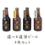 道後ビール 4本アソート 330ml×4要冷蔵商品の為【クール便】発送。【楽ギフ_のし】【楽ギフ_包装】【楽ギフ_のし宛書】